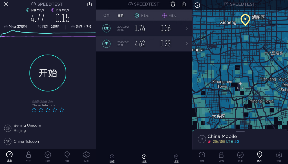 Ookla Speedtest v4.5.32 解锁免广告高级版