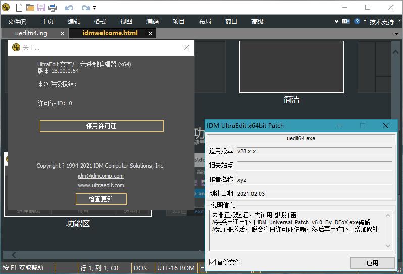 IDM UltraEdit v28.00.0.66 中文绿色特别版