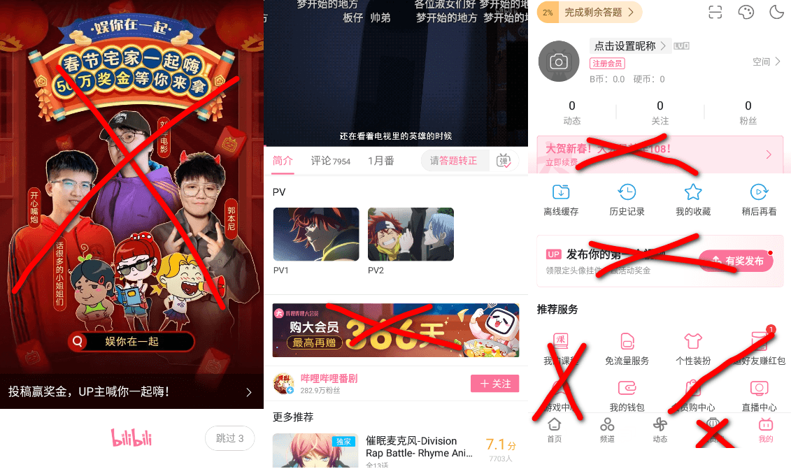 哔哩哔哩v6.18.2 for Anroid 去除广告特别版