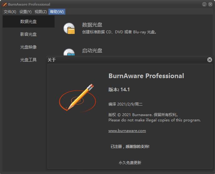 BurnAware Professional v14.1 解锁专业版