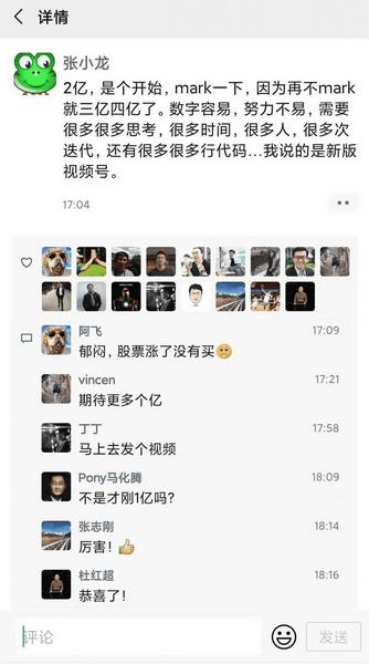 微信 WeChat 8.0.2 for Android 官方正式版