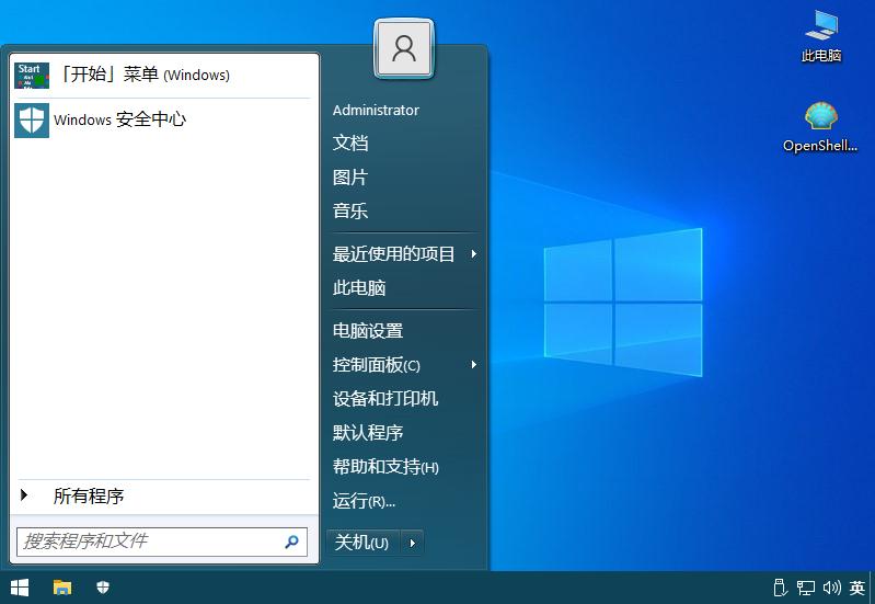 Open-Shell-Menu 4.4.164 简体中文汉化版