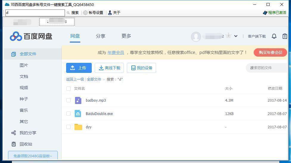 【邓西百度网盘多帐号文件一键搜索工具 v1.0 20201211】快速查找网盘文件+安装教程