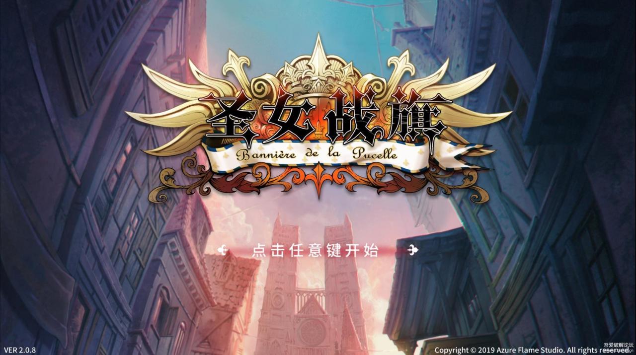 圣女战旗 Banner of the Maid-V2.0.8学习