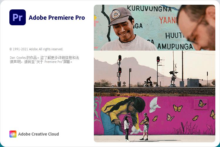 Premiere PRO 2020 v14.9.0.52 绿色精简版