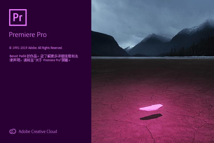 Premiere PRO 2019 v13.1.5.47 绿色精简版