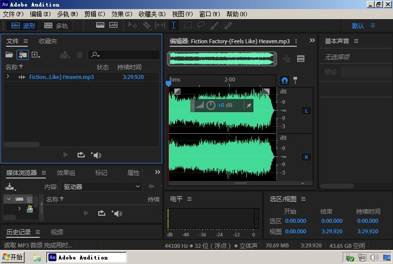 Adobe Audition 2020 v13.0.13 绿色精简版