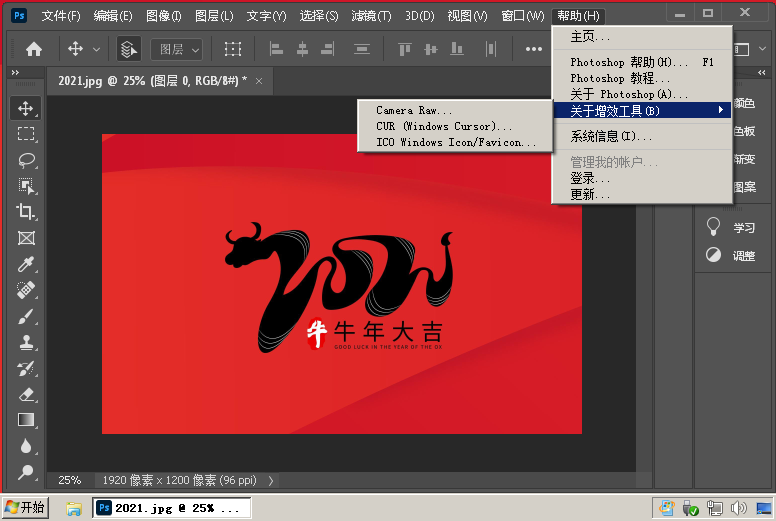 Adobe Photoshop 2021 22.2.0 绿色精简版