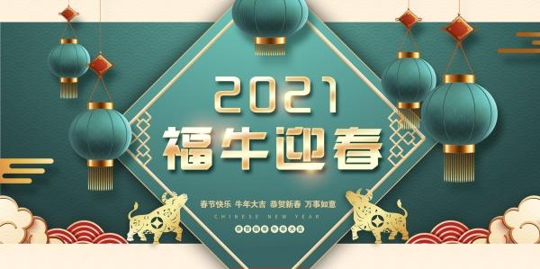 2021福牛迎春新年海报216