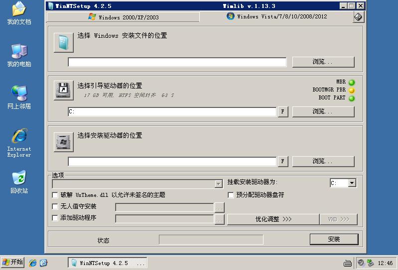 WinNTSetup 4.5.0 正式版中文完整版单文件