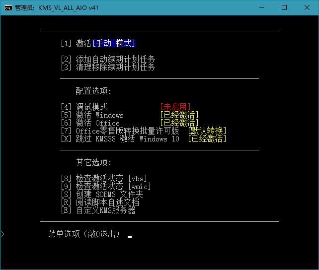 智能激活脚本 KMS_VL_ALL_AIO v41f 中文版