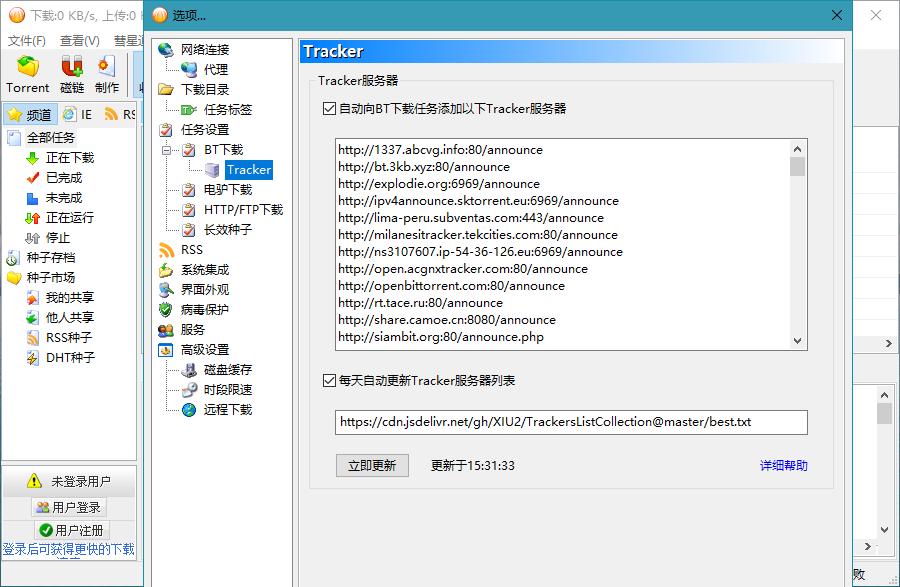 比特彗星 BitComet v1.75 解锁全功能豪华版