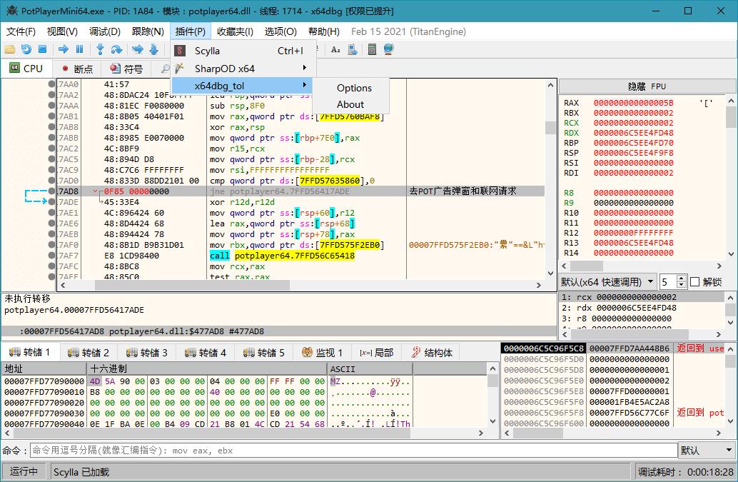反汇编逆向神器x64dbg 2021-02-15 中文版