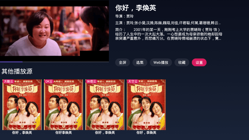 FreeDTV 1.0.9 免费无广告版 | 盒子看片神器