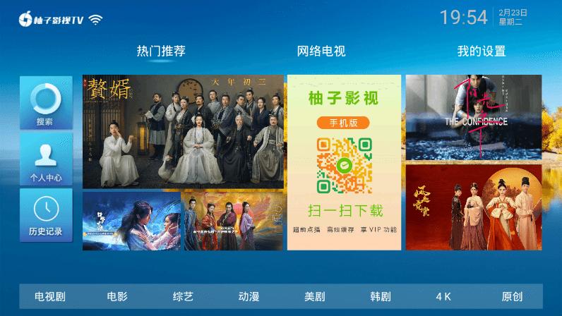 柚子影视TV v2.0 / 1.0 免费无需授权去广告版