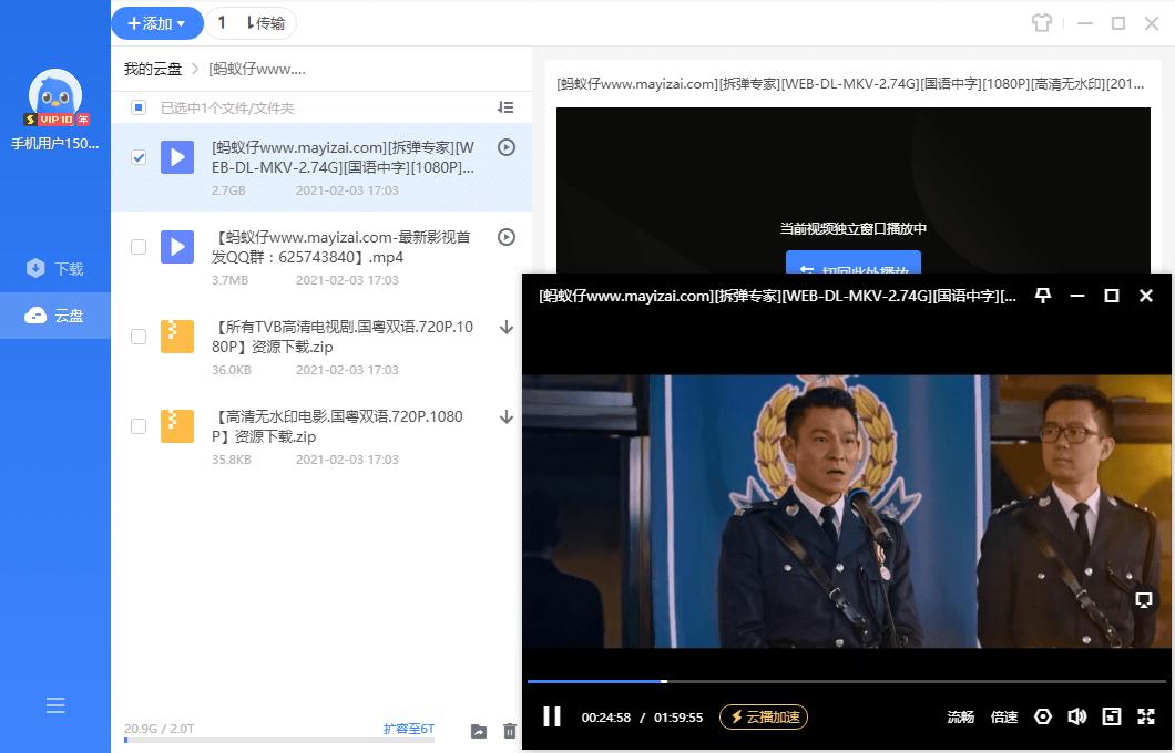 迅雷11 v11.1.9.1518 去广告SVIP绿色精简版