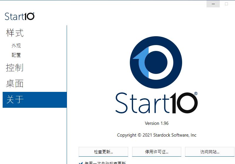 开始菜单工具 Stardock Start10 1.96 特别版