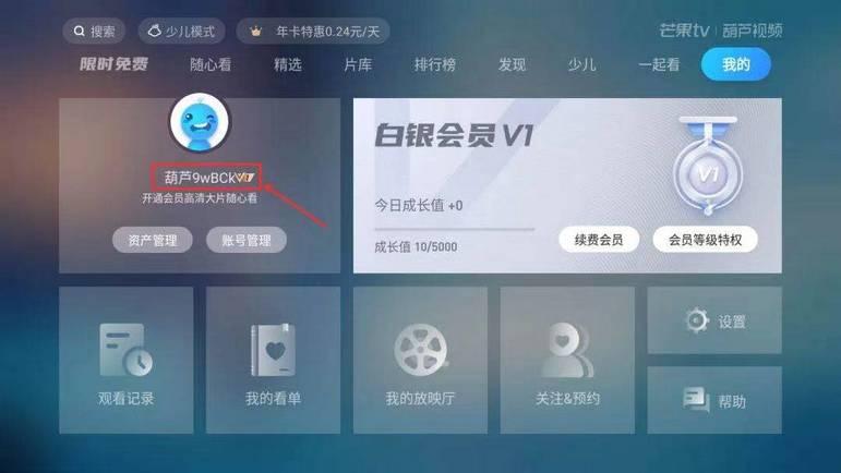 葫芦视频 v1.5.2 破解版   芒果正版视频免费看