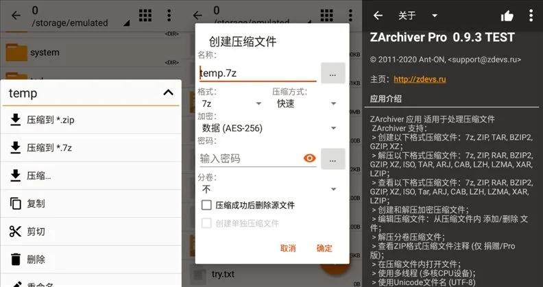 ZArchiver Pro v0.9.5.954x 安卓解压缩神器