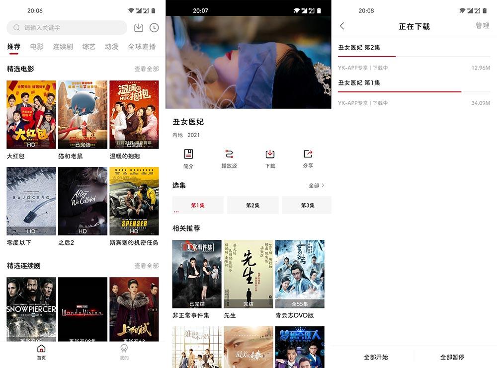 大师兄影视 v1.6.4去广告优化版