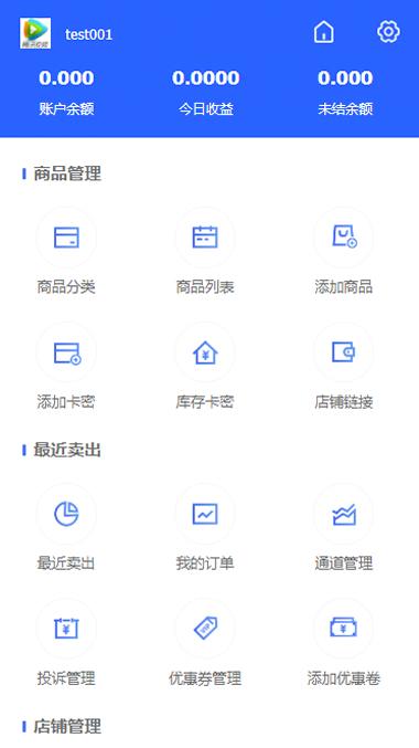 PHP多功能自动发卡平台源码 带手机版 带多套商户模板