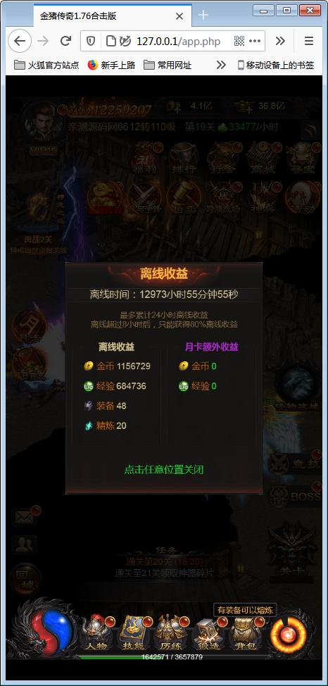 H5手游雷霆战神传奇(金猪合击版)一键启动服务端+IP修改+GM后台