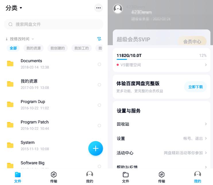 百度网盘内部版纯净版 v11.6.66 for Android
