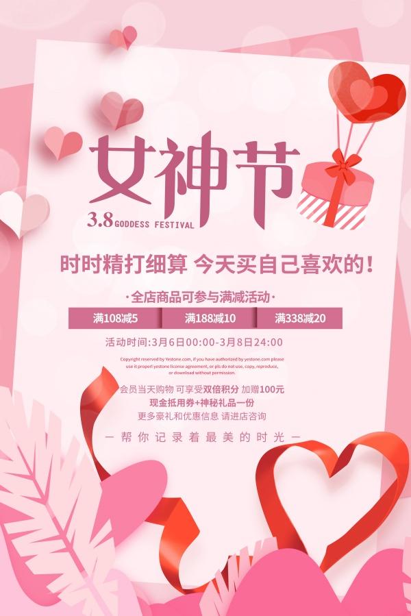 女神节活动促销宣传单307