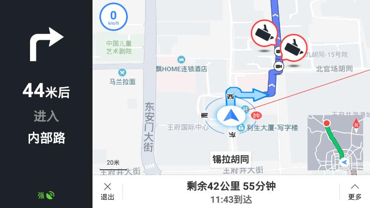 百度地图汽车版 v2.1.0.0 最新摩卡汽车定制版