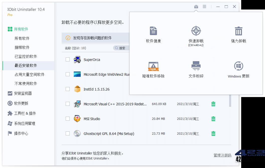 IObit Uninstaller Pro 10.4.0.11 绿色特别版