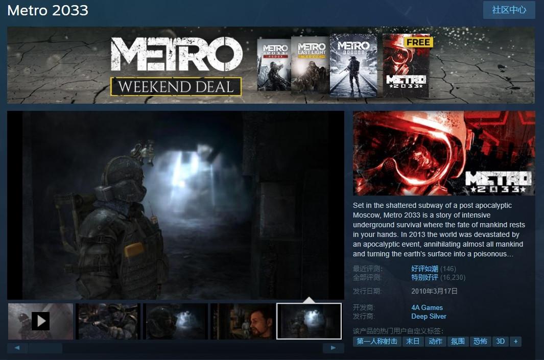 Steam 喜加一:FPS 游戏《地铁 2033》免费领取