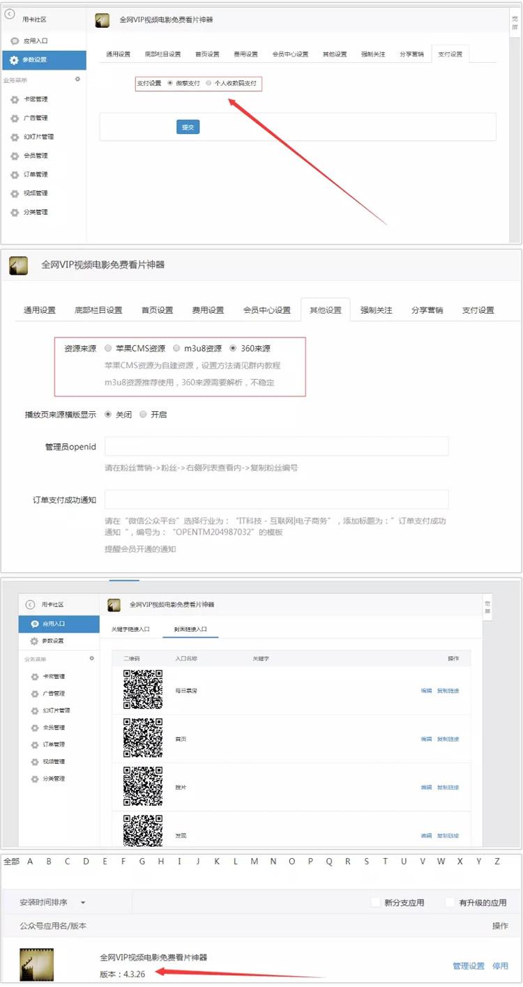 【VIP视频电影建站cmsV5.0.8原版】功能模块+全网VIP视频电影免费看片神器+自动采集