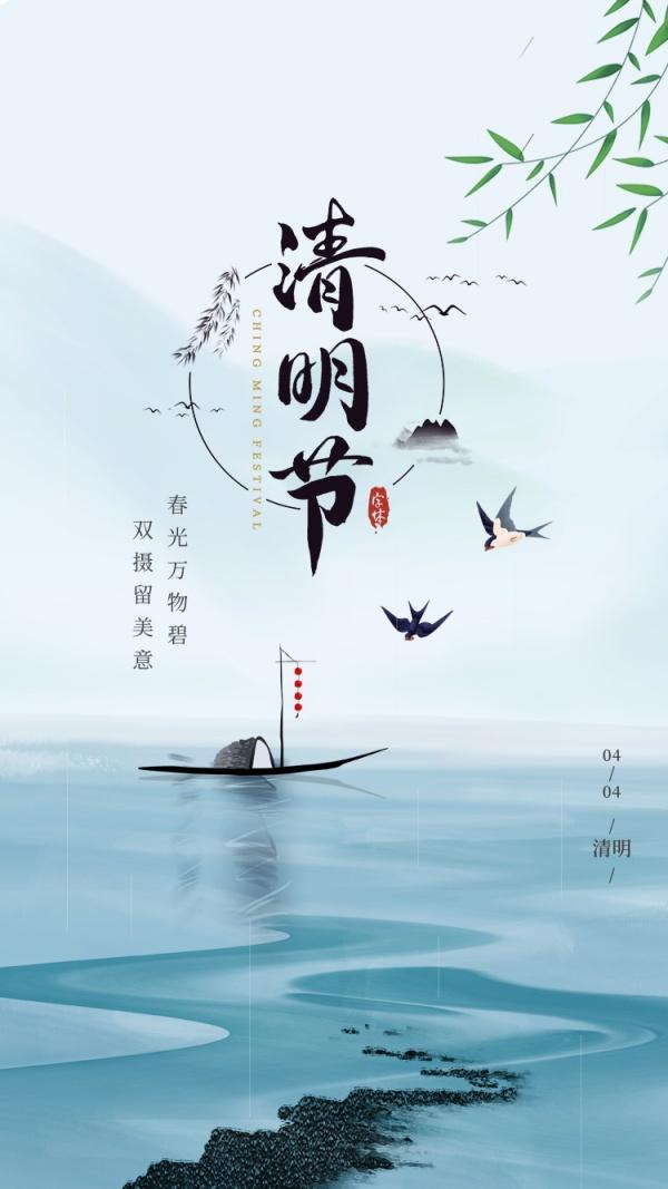 清明节PSD广告海报321