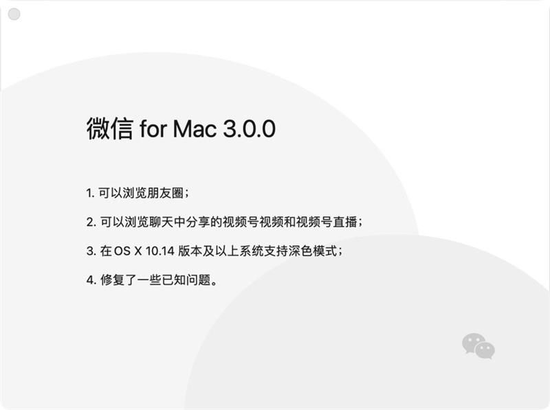 微信 macOS 版 3.0.0 正式版发布:支持深色模式,浏览朋友圈