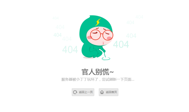 小清新卡通人物404单页源码