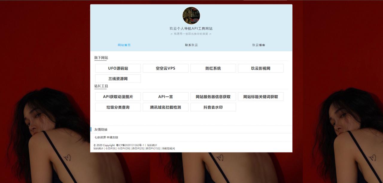 个人官网导航主页API网站源码带后台