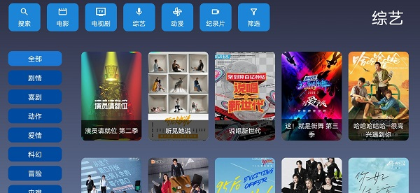 9亿TV v1.2.1 免费无广告 | 盒子应用看片神器