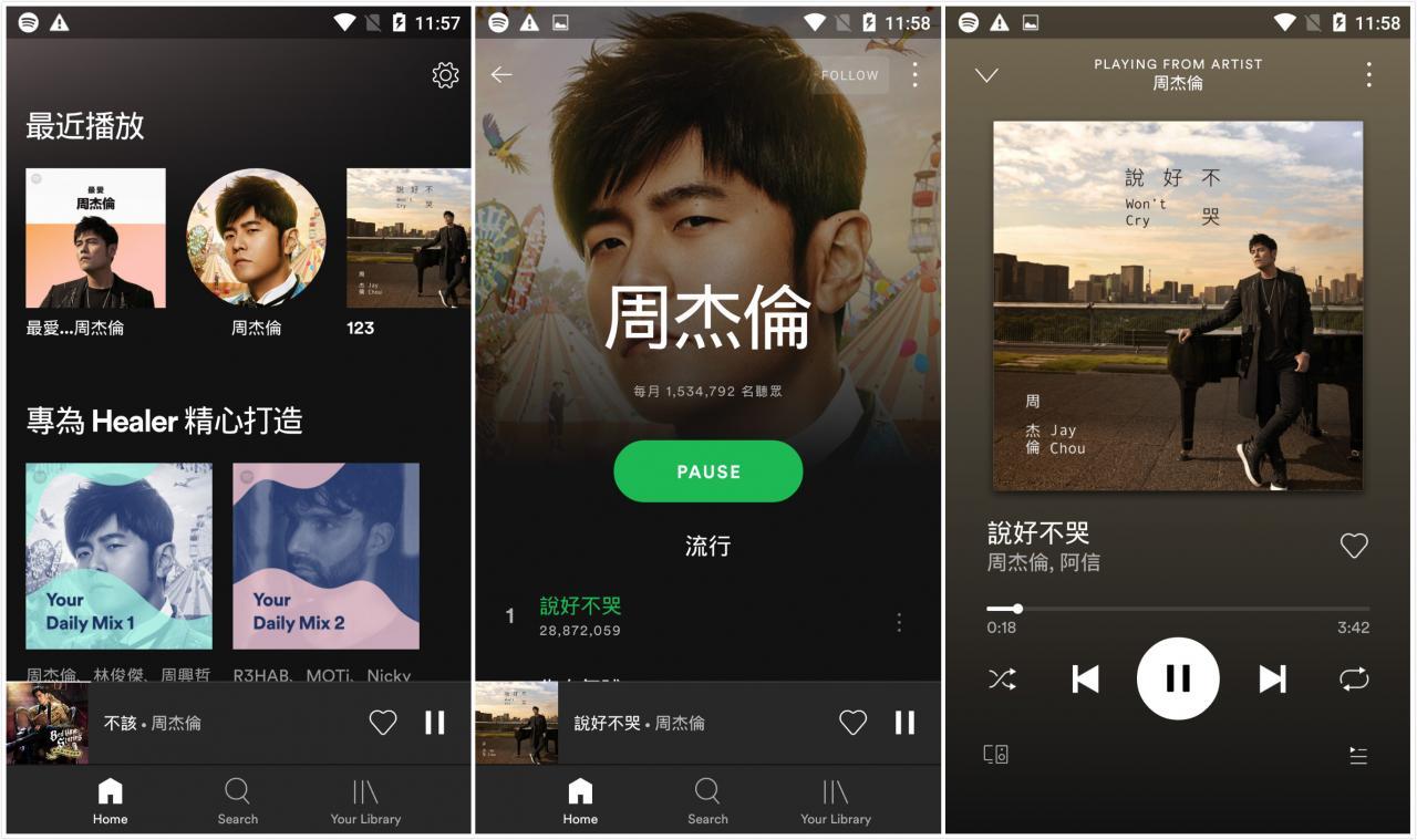 全球音乐软件Spotify v8.6.12.986 Premium