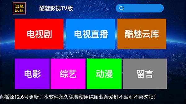 酷魅影视TV v1.2.0 | 免费无广告影视盒子应用