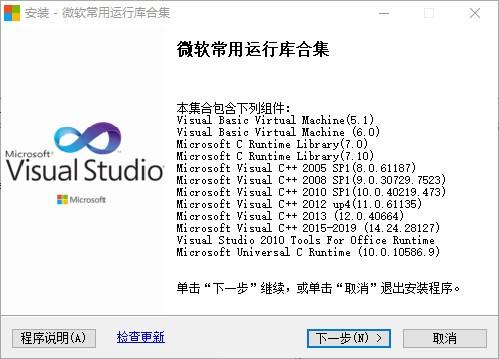 微软常用运行库合集 v2021.04.07 可自选更新
