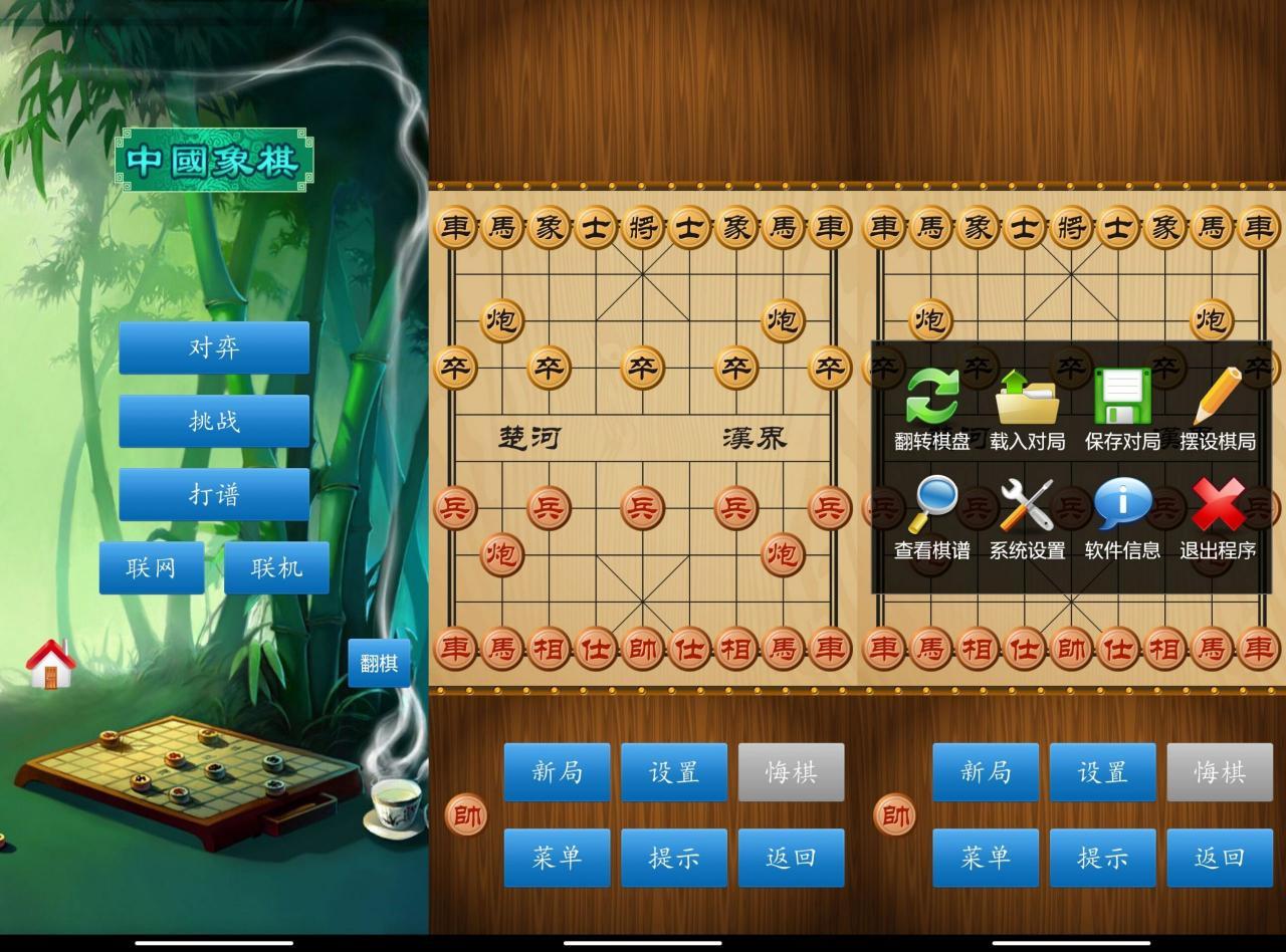 中国象棋 v1.76.0 去广告解锁挑战棋谱关卡版