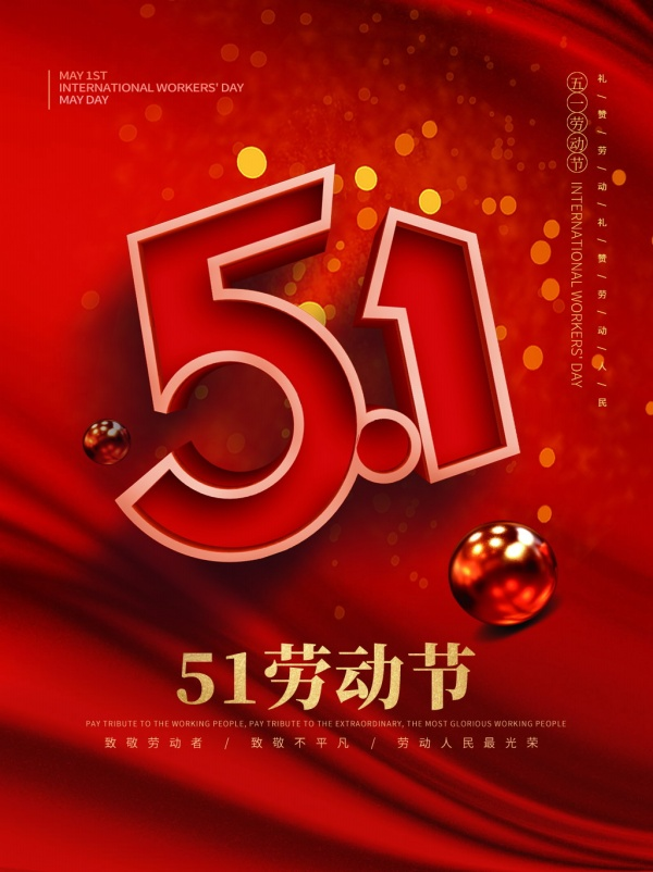 51劳动节广告海报设计