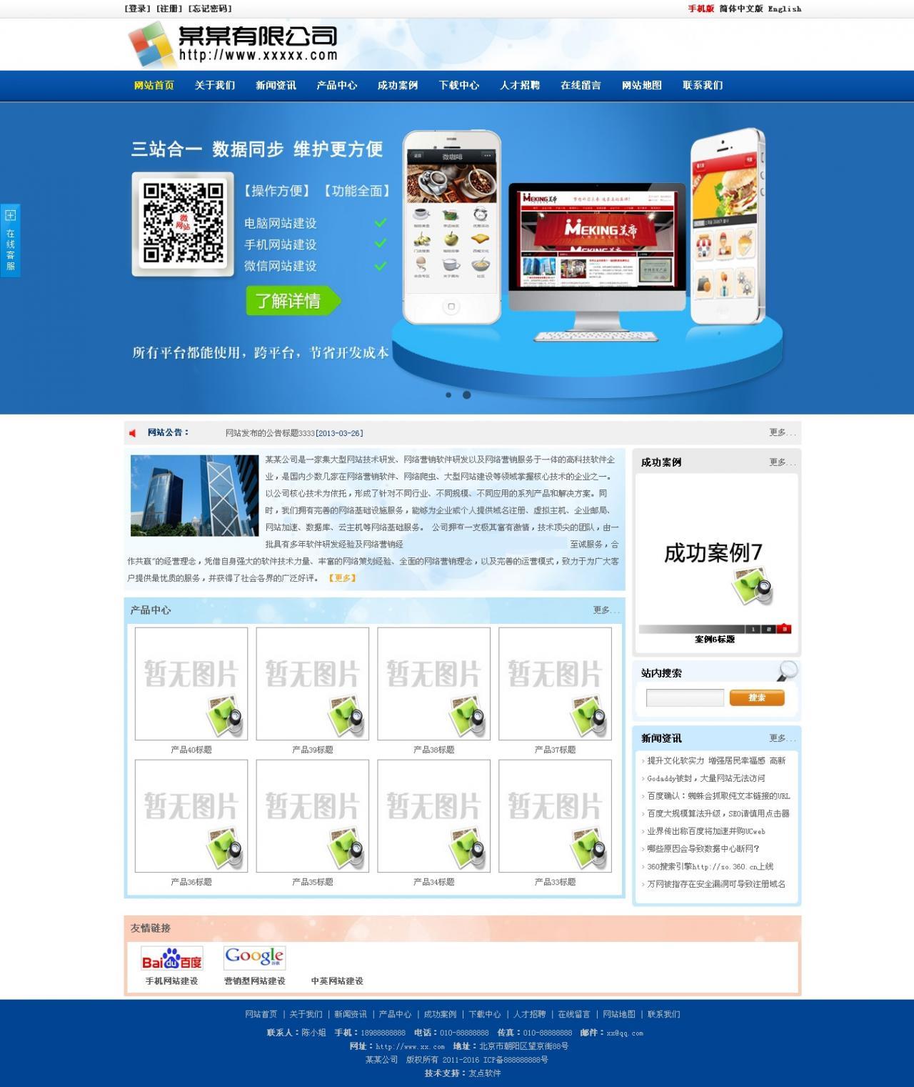 【YouDianCMS v9.1】 开源五合一建站系统+友点企业网站管理系统+数据自动同步