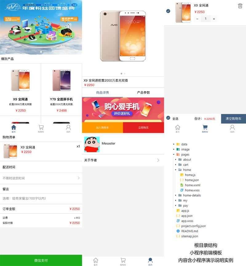 【小程序模板】功能模块+仿vivo手机商城微信小程序+品牌手机APP购物网页模板