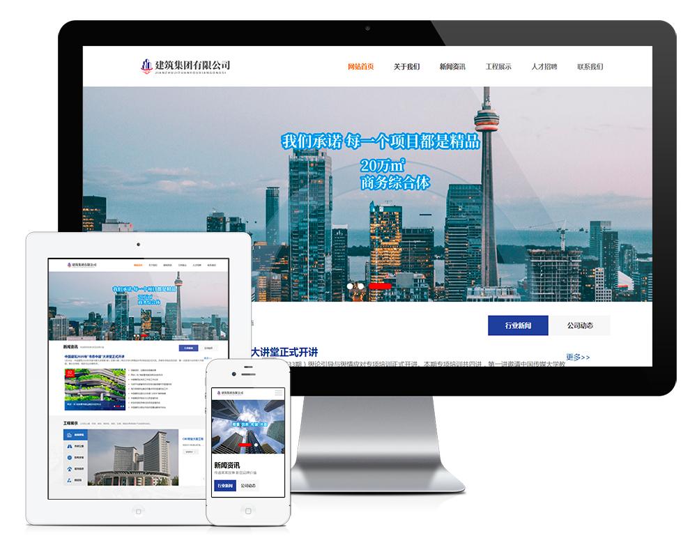 响应式建筑工程集团公司类网站模板424