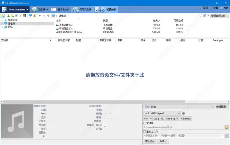 EZ CD Audio Converter 9.3.1.1 中文破解版