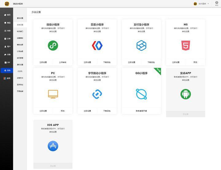 【万能门店小程序V5.2.0】功能模块+全开源独立版+支付宝小程序+qq小程序+一键七个前端
