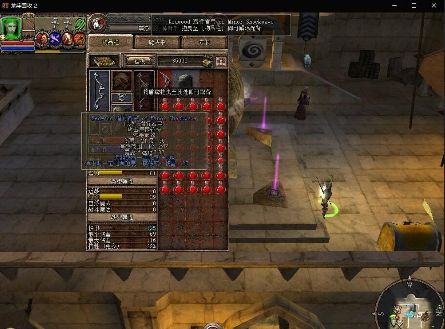 【地牢围攻2】角色扮演类单机游戏+最完美版本+解决乱码+含破碎的世界+度盘更新