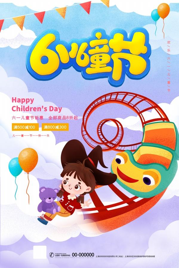 61儿童节钜惠海报设计512