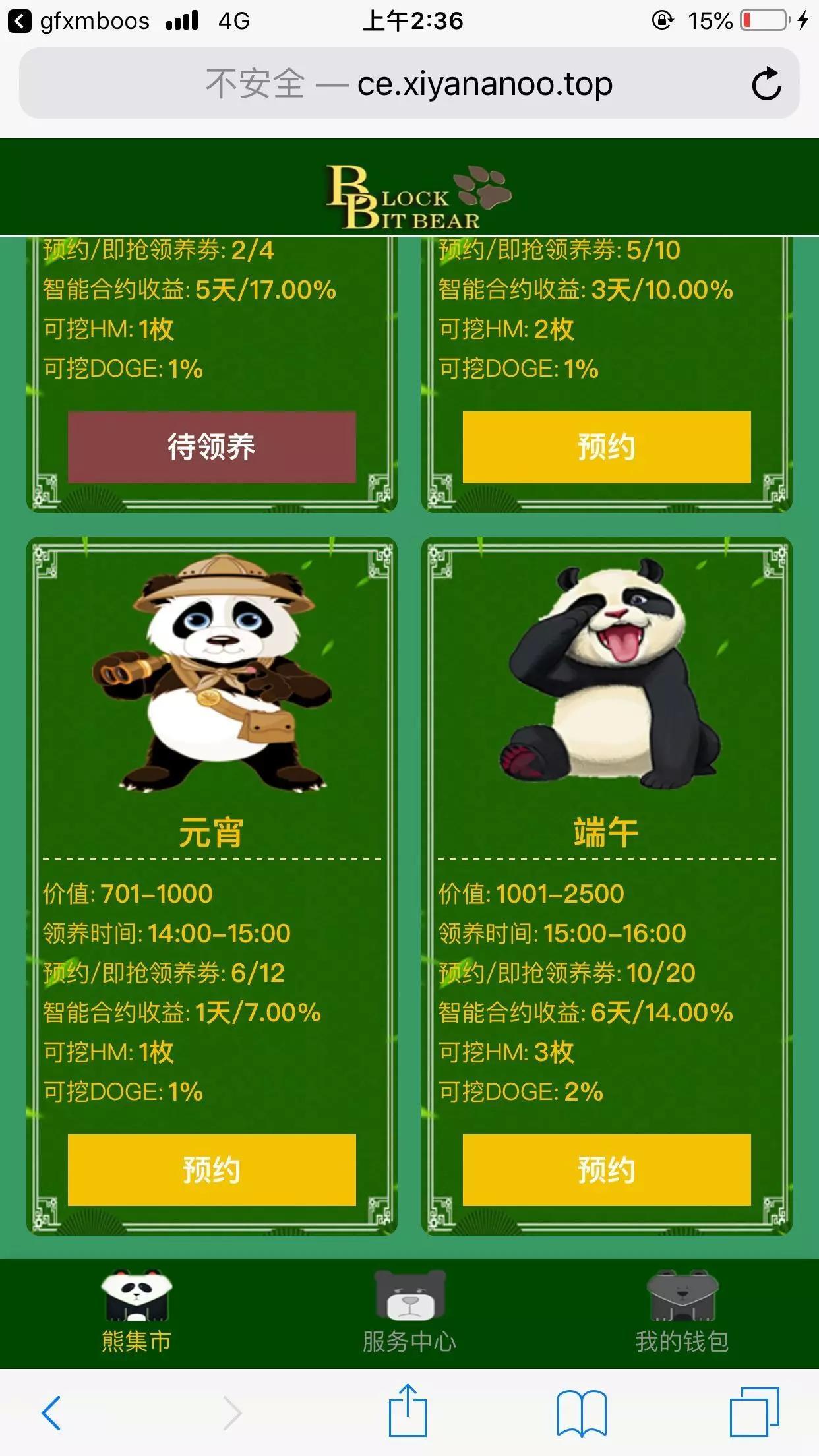 【独家发布】2021最新熊猫区块链完整源码/区块链宠物/区块理财